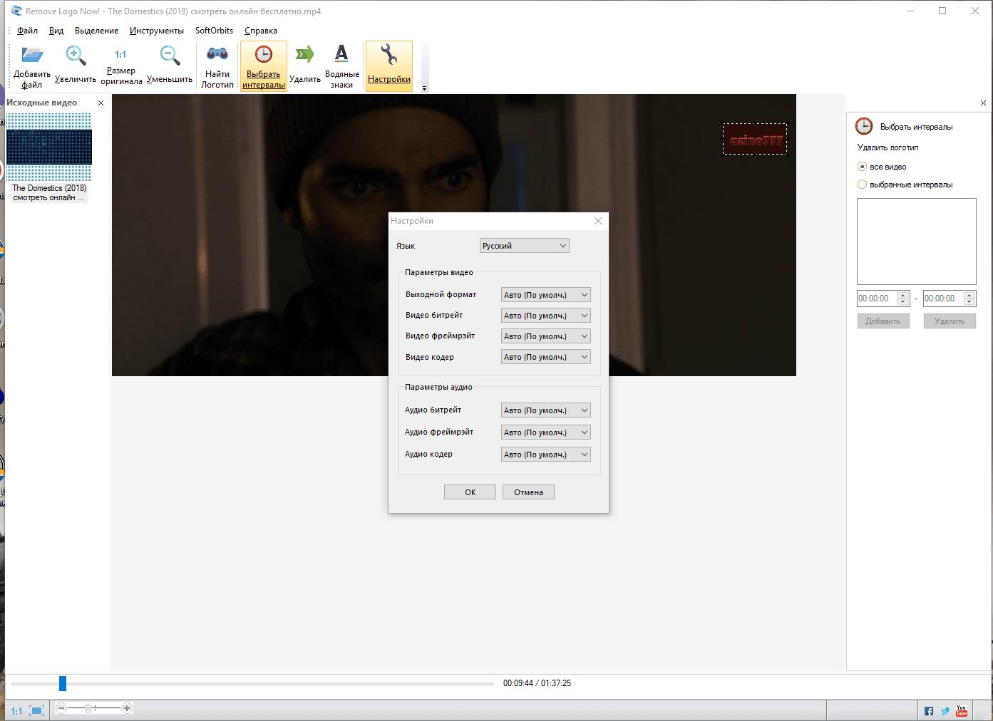 Remove Logo Now 4.0 Serial Key